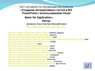 http://i051.radikal.ru/0910/b7/8f711843277d.jpg - алфавит Диддлы http://i052.