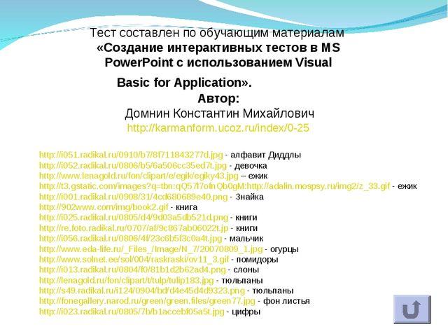 http://i051.radikal.ru/0910/b7/8f711843277d.jpg - алфавит Диддлы http://i052....