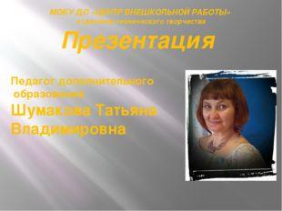 МОБУ ДО «ЦЕНТР ВНЕШКОЛЬНОЙ РАБОТЫ» отделение технического творчества Презента