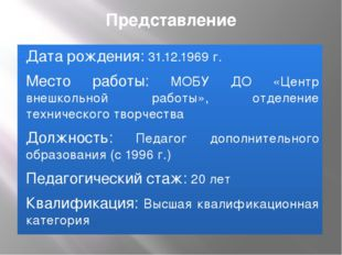 Представление Дата рождения: 31.12.1969 г. Место работы: МОБУ ДО «Центр внешк