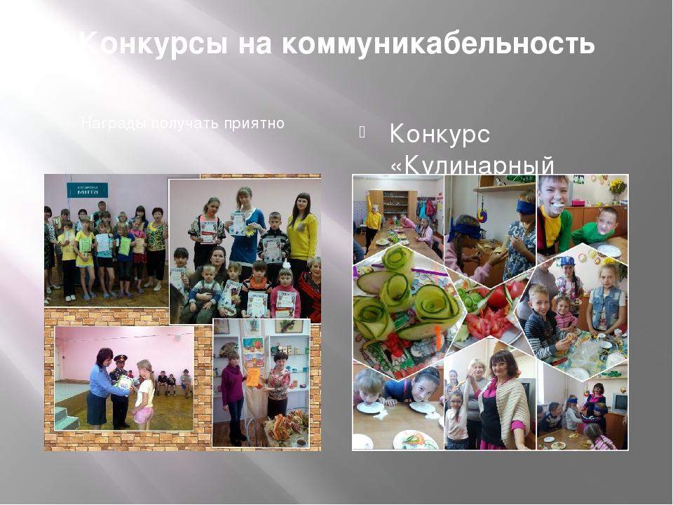 Конкурсы на коммуникабельность Награды получать приятно Конкурс «Кулинарный п...