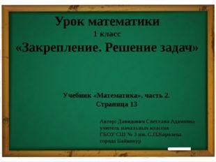 Автор: Давидович Светлана Адамовна учитель начальных классов ГБОУ СШ № 3 им.