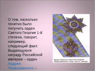 О том, насколько почетно было получить орден Святого Георгия 1-й степени, гов