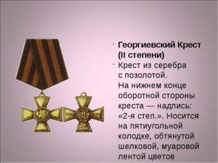 Георгиевский Крест (IIстепени) Крест изсеребра спозолотой. Нанижнем конце