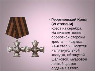 Георгиевский Крест (VIстепени) Крест изсеребра. Нанижнем конце оборотной с