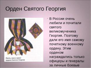Орден Святого Георгия В России очень любили и почитали святого великомученика