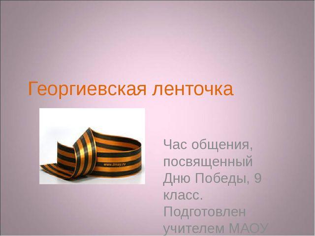 Георгиевская ленточка Час общения, посвященный Дню Победы, 9 класс. Подготовл...