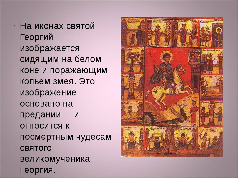 На иконах святой Георгий изображается сидящим на белом коне и поражающим копь...