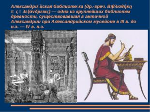 Александри́йская библиоте́ка (др.-греч. Βιβλιοθήκη τῆς Ἀλεξάνδρειας) — одна и