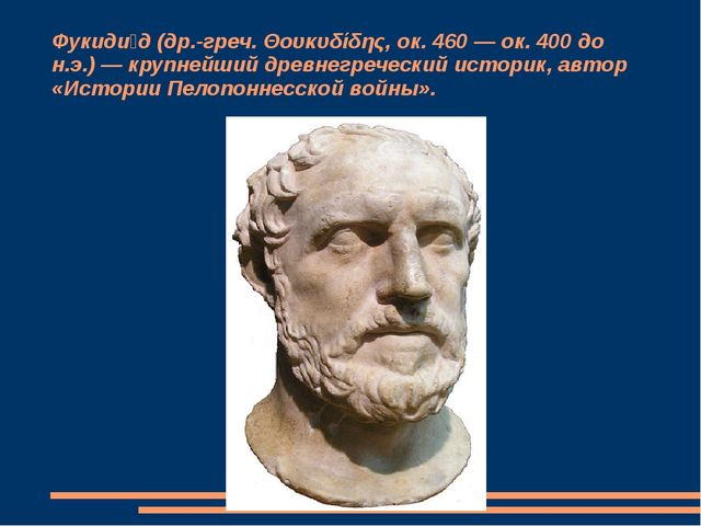 Фукиди́д (др.-греч. Θουκυδίδης, ок. 460 — ок. 400 до н.э.) — крупнейший древн...