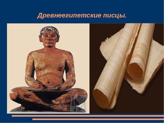 Древнеегипетские писцы.