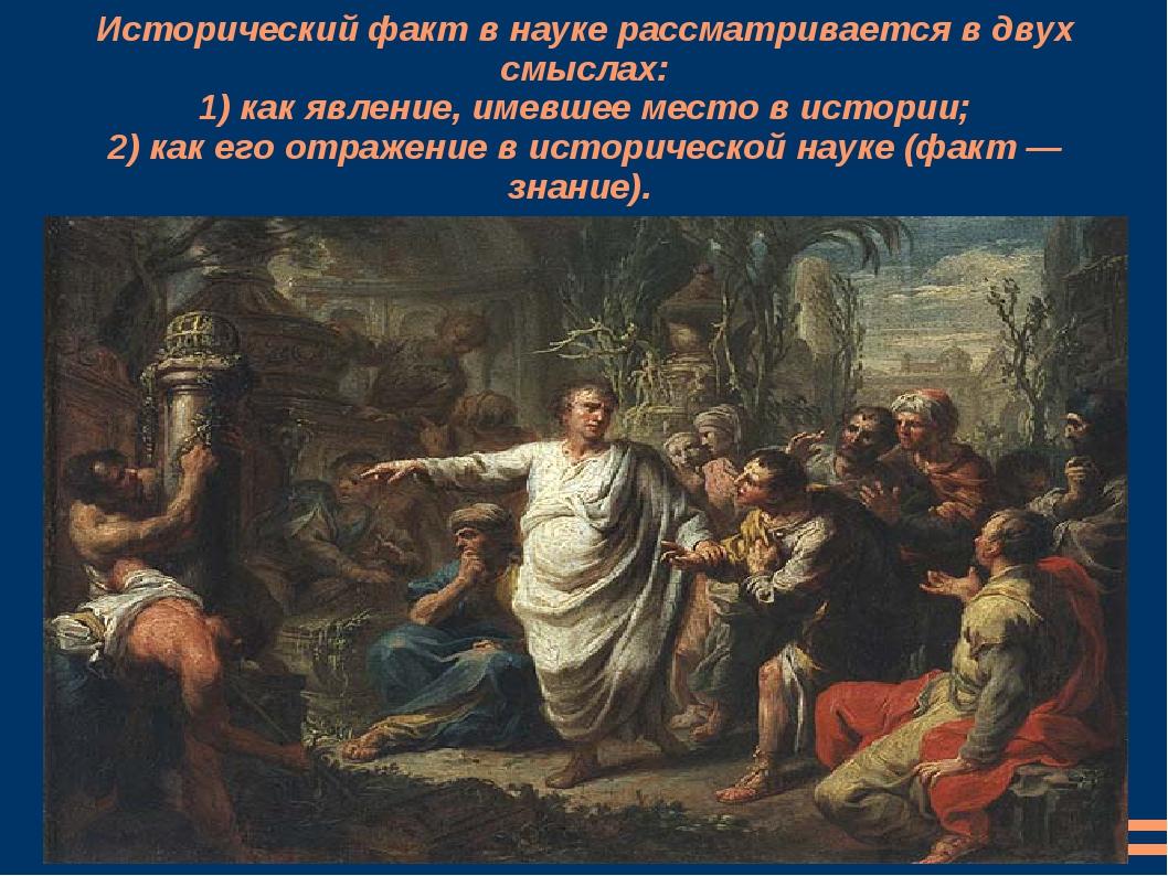 Исторический факт в науке рассматривается в двух смыслах: 1) как явление, име...
