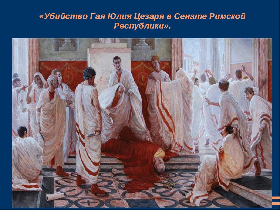 «Убийство Гая Юлия Цезаря в Сенате Римской Республики».