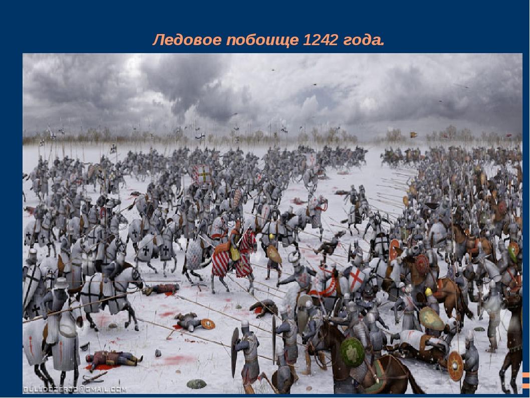 Ледовое побоище 1242 года.