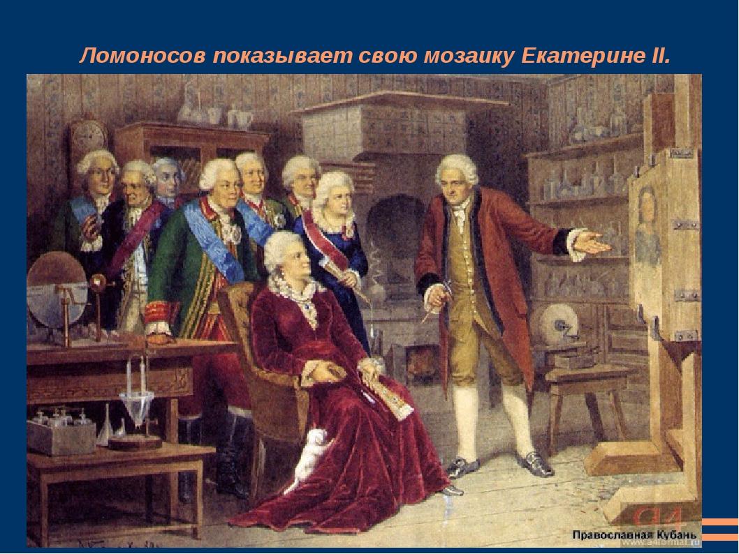 Ломоносов показывает свою мозаику Екатерине II.