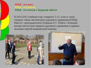 В 2014-2015 учебном году учащиеся 3 «Г» класса стали отрядом юных инспекторов