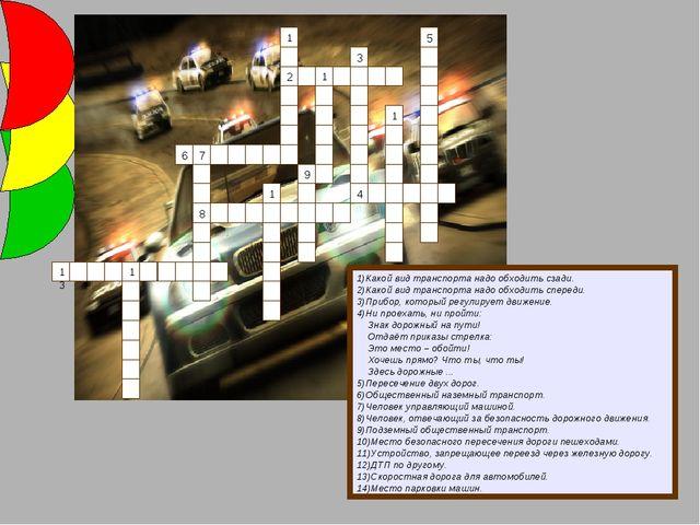1)Какой вид транспорта надо обходить сзади. 2)Какой вид транспорта надо обход...