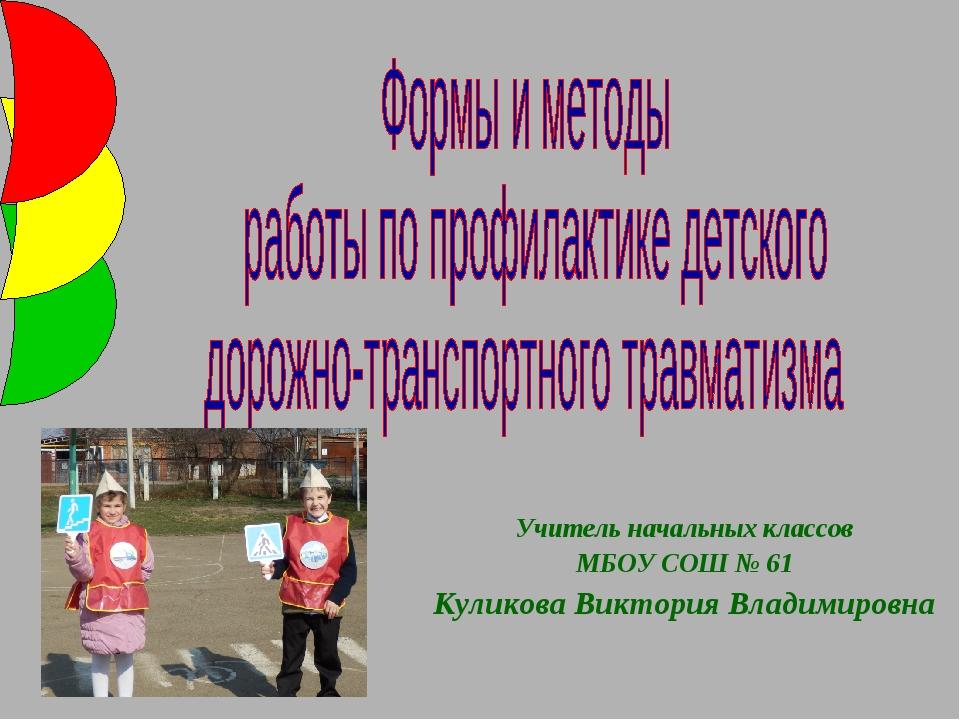 Учитель начальных классов МБОУ СОШ № 61 Куликова Виктория Владимировна