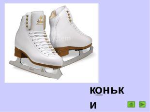 к_ньки о