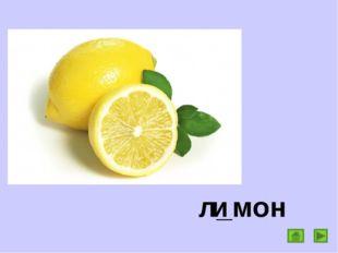 л_мон и