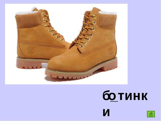 б_тинки о
