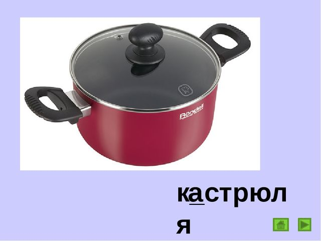 к_стрюля а