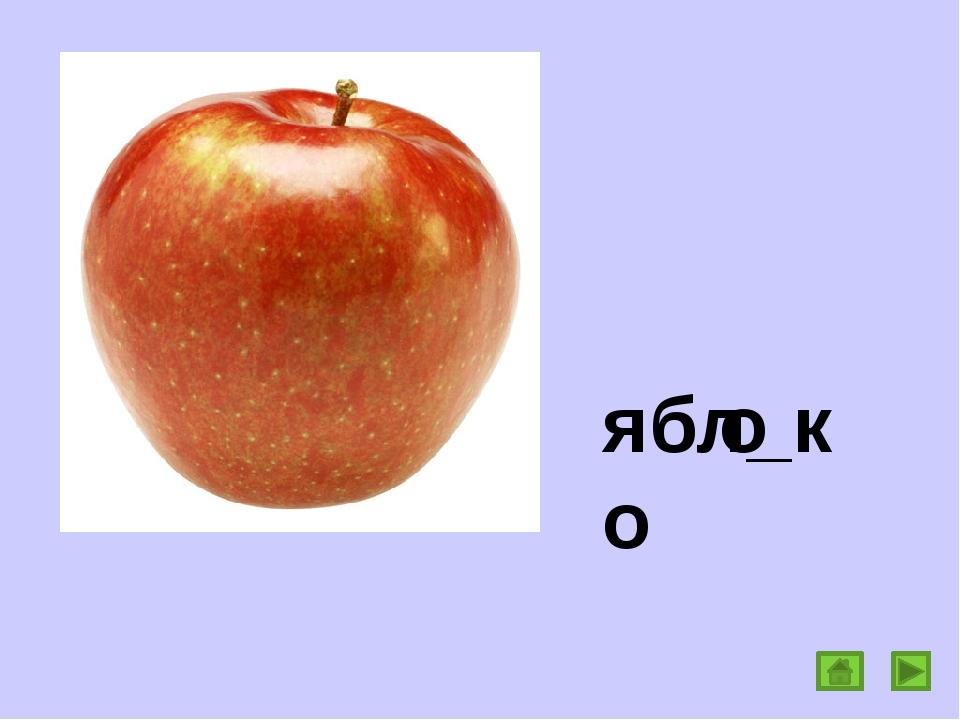 ябл_ко о