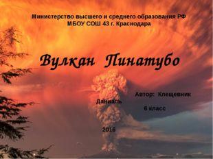 Министерство высшего и среднего образования РФ МБОУ СОШ 43 г. Краснодара Вулк