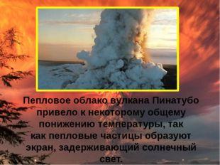 Пепловое облако вулкана Пинатубо привело кнекоторому общему понижению темпер