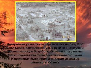 Извержение уничтожило стратегическую базу ВВС США Кларк, расположенную в 18к