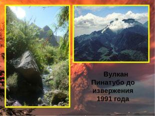 Вулкан Пинатубо до извержения 1991 года