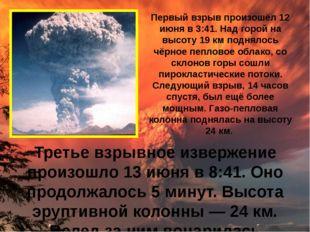 Третье взрывное извержение произошло 13 июня в 8:41. Оно продолжалось 5 минут