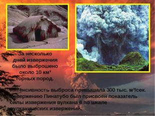 Интенсивность выброса превышала 300 тыс. м³/сек. Извержению Пинатубо был прис