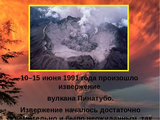 10–15 июня 1991 годапроизошло извержение вулкана Пинатубо. Извержение нача...