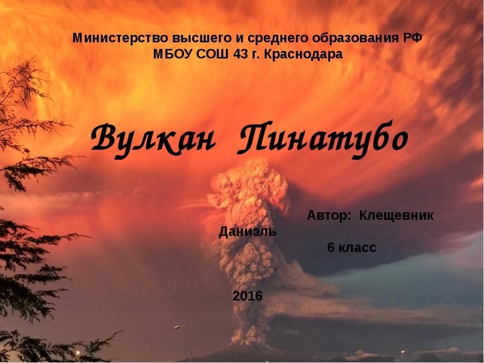 Министерство высшего и среднего образования РФ МБОУ СОШ 43 г. Краснодара Вулк...