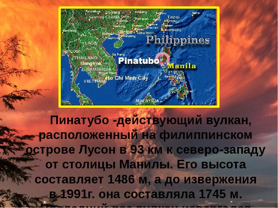 Пинатубо-действующийвулкан, расположенный нафилиппинском островеЛусонв...
