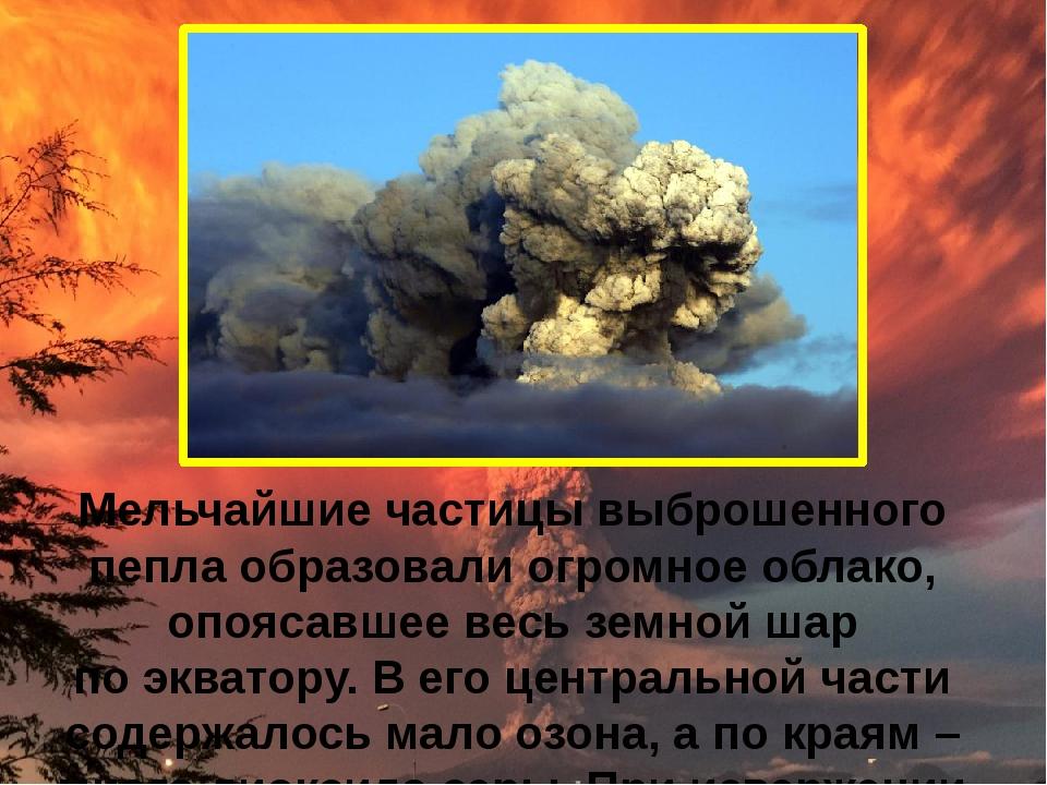 Мельчайшие частицы выброшенного пепла образовали огромное облако, опоясавшее...