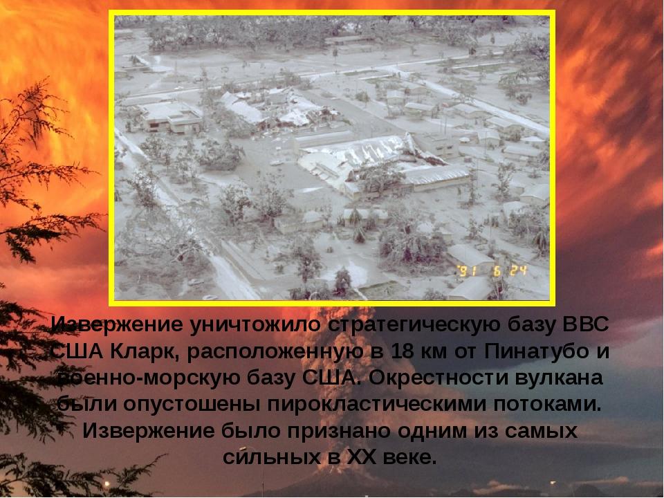 Извержение уничтожило стратегическую базу ВВС США Кларк, расположенную в 18к...