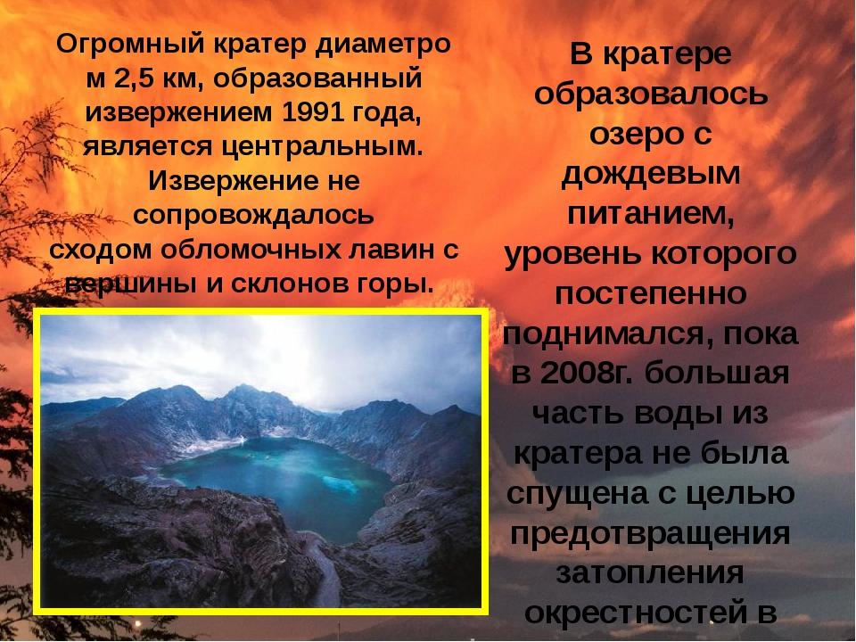 В кратере образовалось озеро с дождевым питанием, уровень которого постепенно...