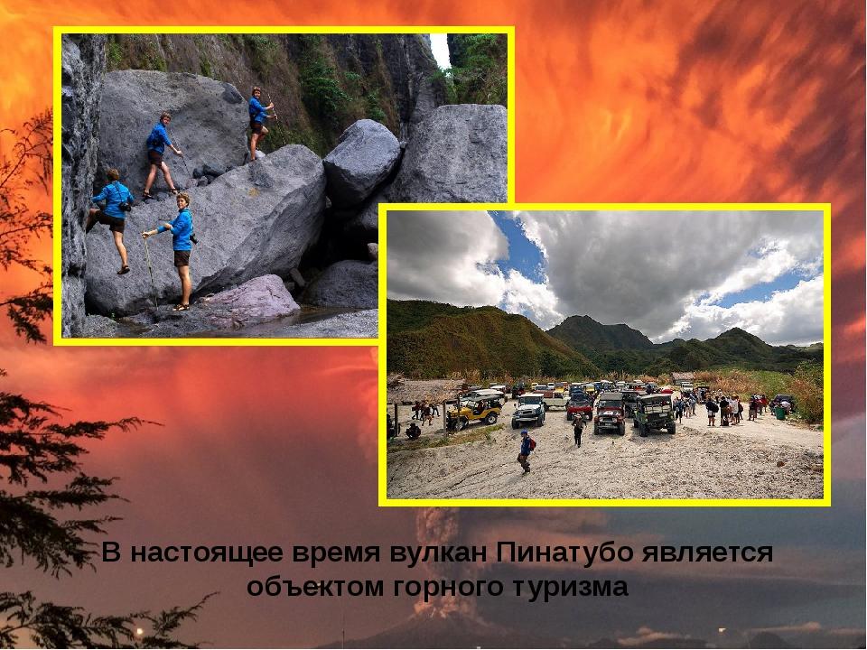 В настоящее время вулкан Пинатубо является объектомгорного туризма