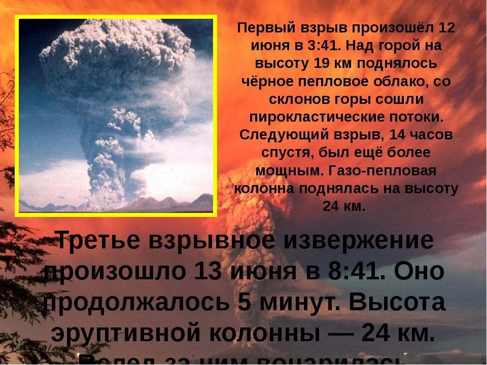 Третье взрывное извержение произошло 13 июня в 8:41. Оно продолжалось 5 минут...