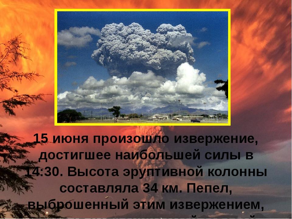 15 июня произошлоизвержение, достигшее наибольшей силы в 14:30. Высота эрупт...
