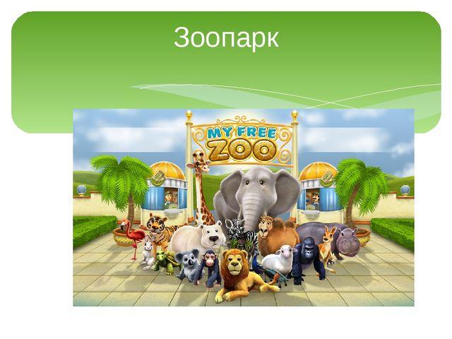 Зоопарк