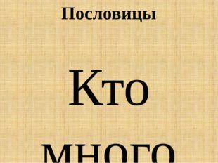 Пословицы Кто много читает , тот много знает. С книгой жить – век не тужить!