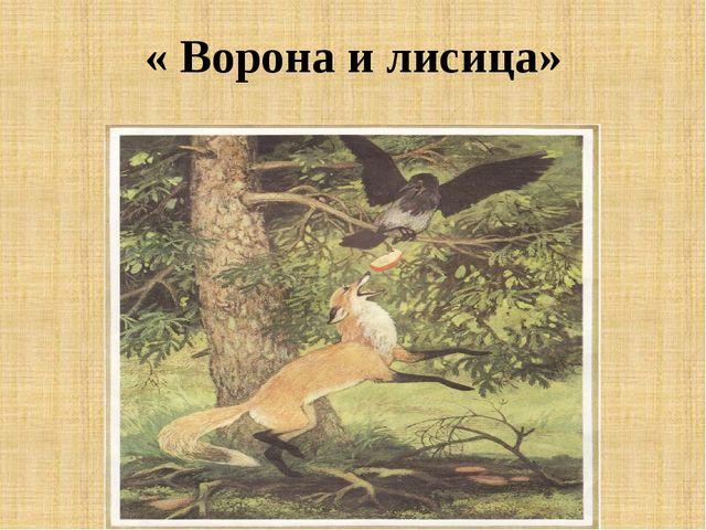 « Ворона и лисица»