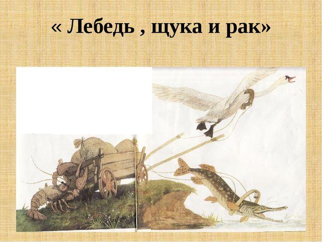 « Лебедь , щука и рак»