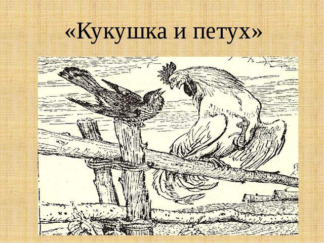 «Кукушка и петух»