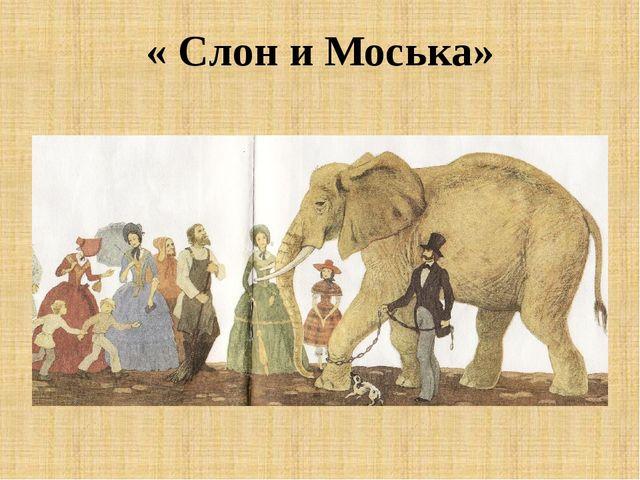 « Слон и Моська»