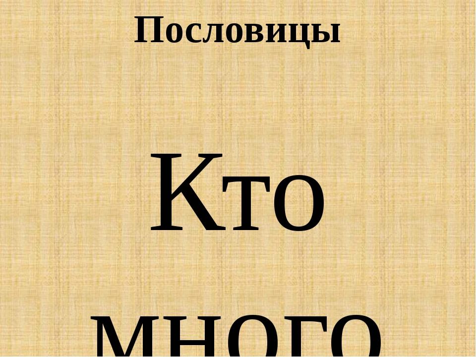 Пословицы Кто много читает , тот много знает. С книгой жить – век не тужить!...