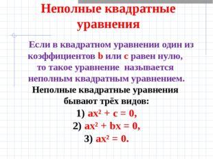 Неполные квадратные уравнения Если в квадратном уравнении один из коэффициент